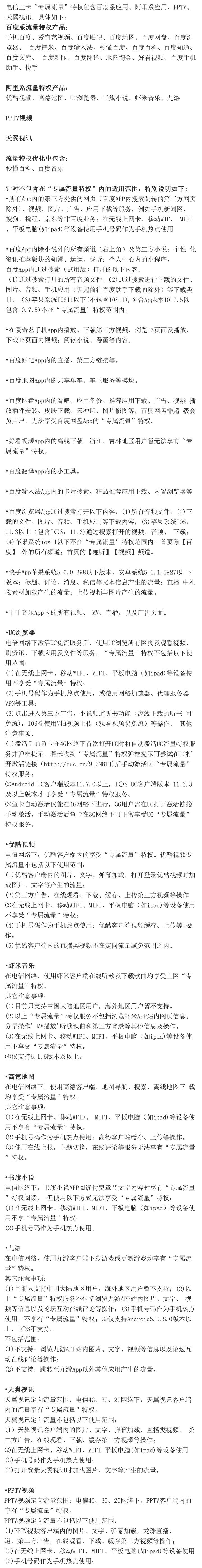 电信王卡5G网络