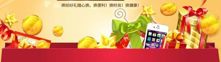只有您的积分额大于或等于该礼品的积分数,才能进行兑换.
